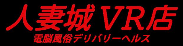 人妻城VR店